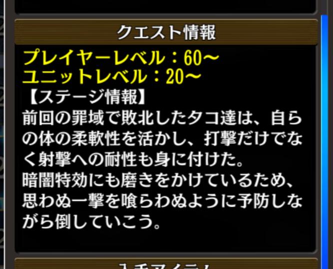 ゼノベルト闇 27F