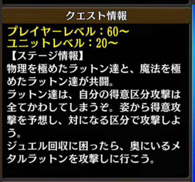 ゼノベルト闇 28F クエスト情報
