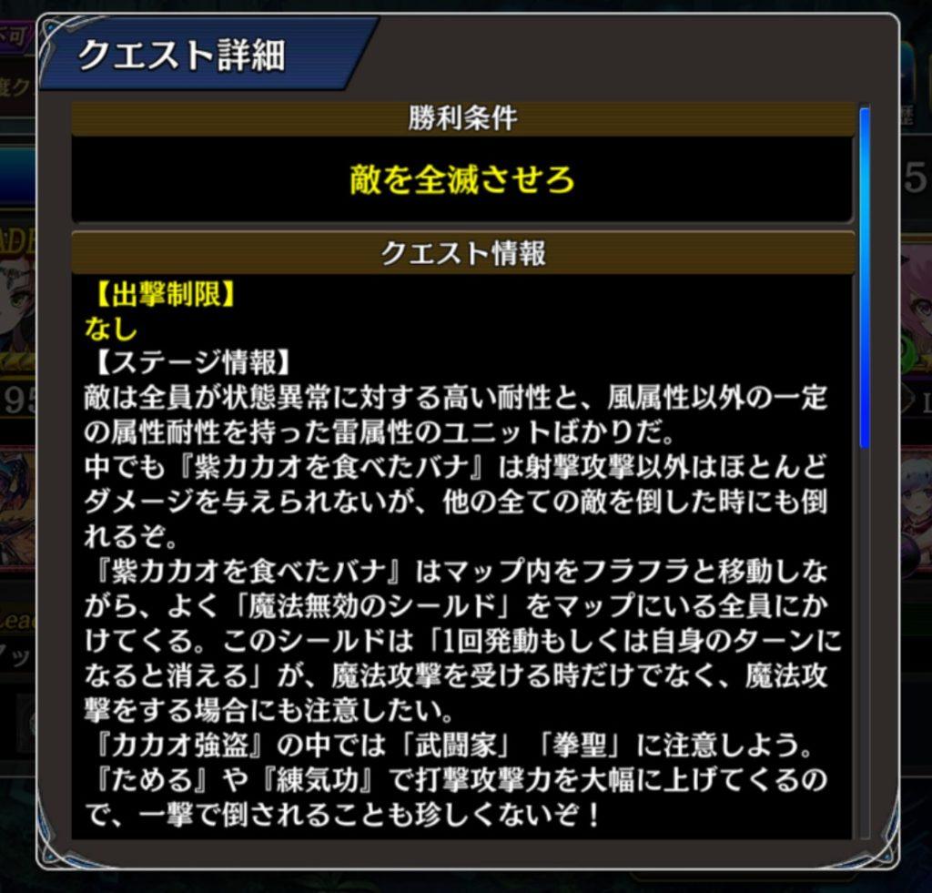 チョコレート・ハートミックス EX極 クエスト情報