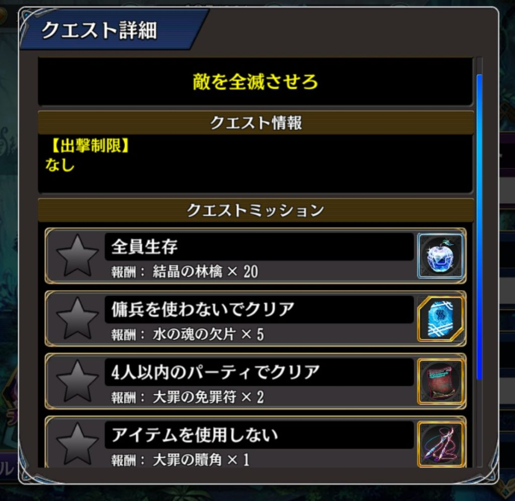 マルタの試練【EX】クエスト情報