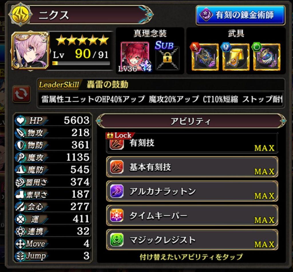 エクストラ カダノバ 編成 レベル10 ニクス