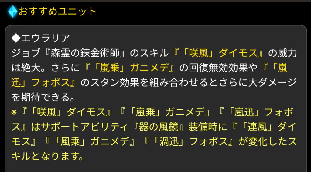神革4章前編 ユニット1