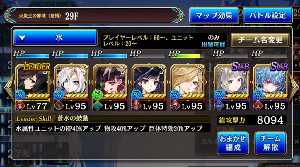 ゼノベルト火 29 編成1