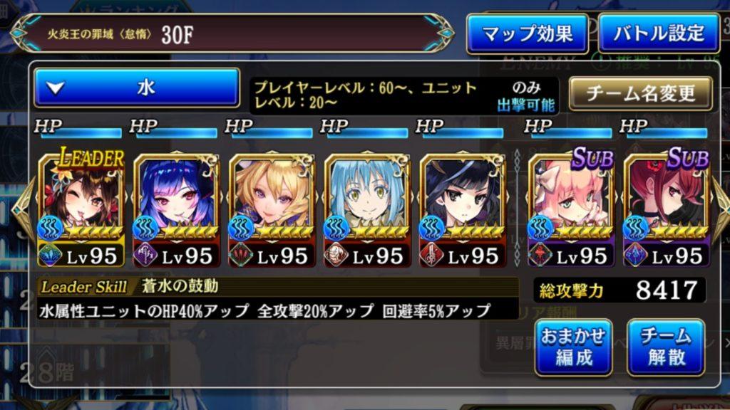 ゼノベルト火 30F 編成2
