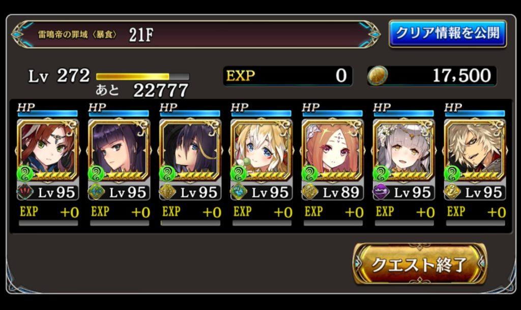 ゼノベルト 風 21F