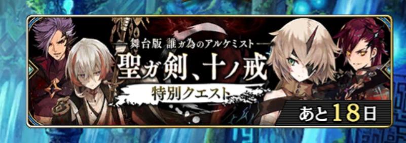 聖ガ剣、十ノ戒 イベント