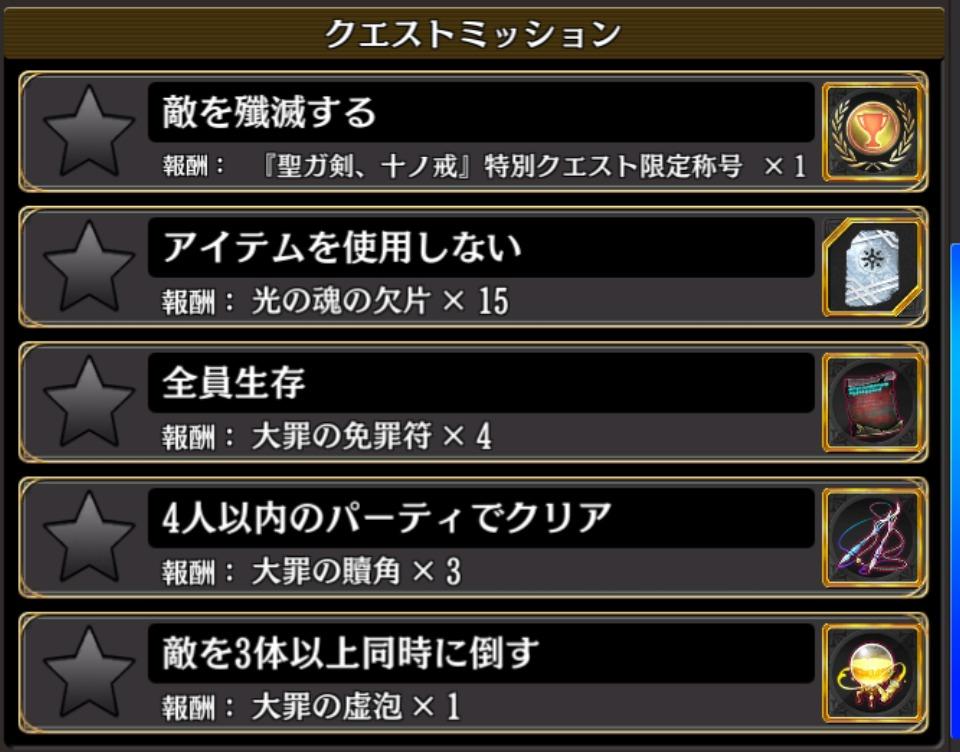 聖ガ剣、十ノ戒3 クエストミッション