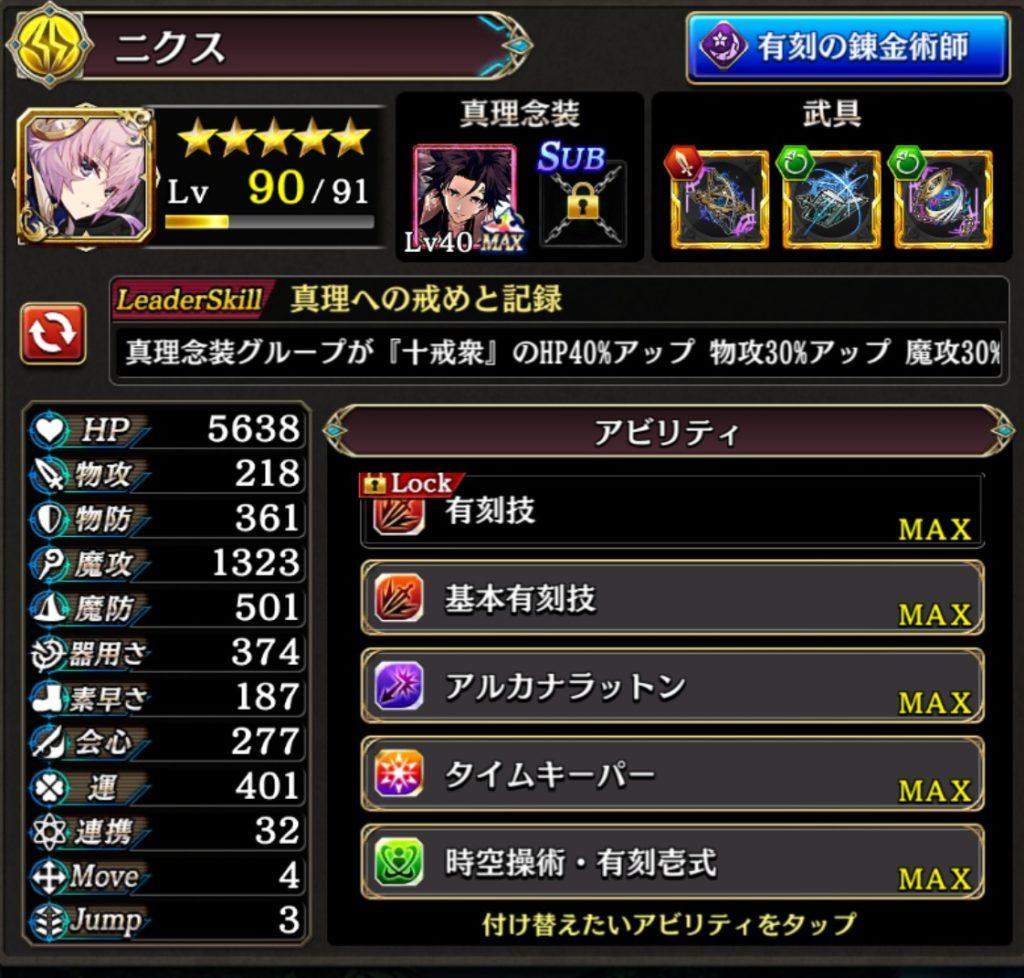 七つの大罪EX極5 ニクス