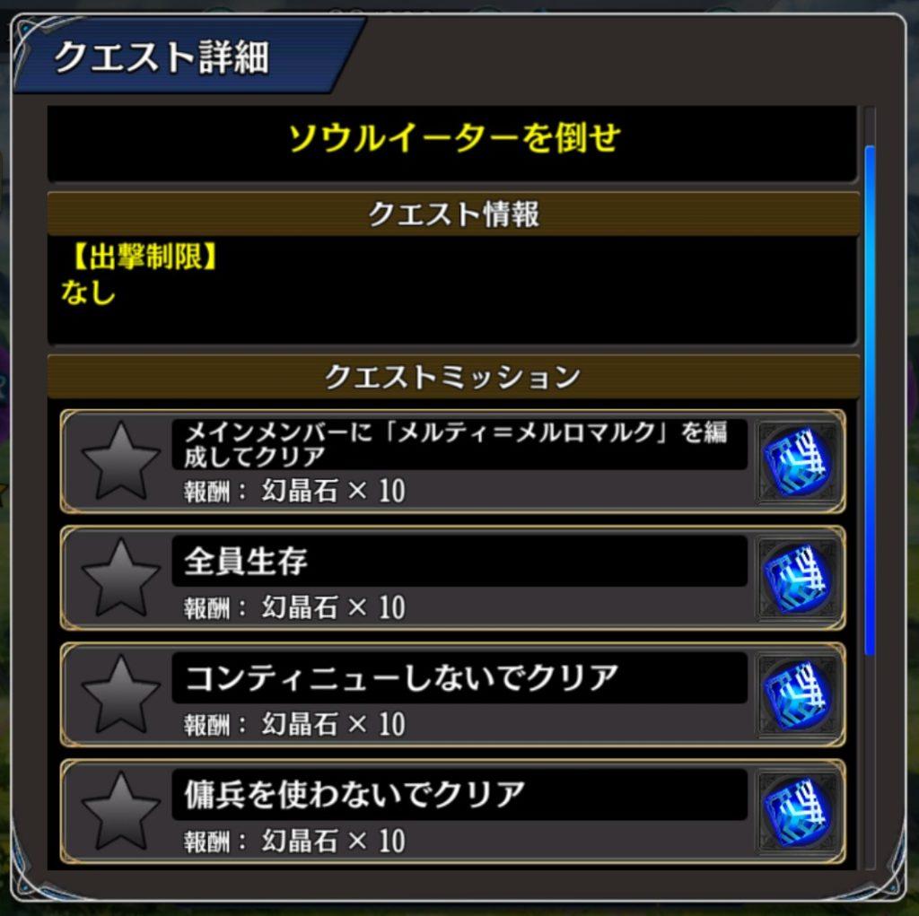 エクストラ5話 ミッション