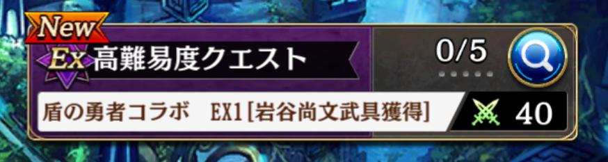 盾の勇者コラボ EX1
