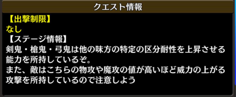 盾の勇者コラボ EX1 クエスト情報