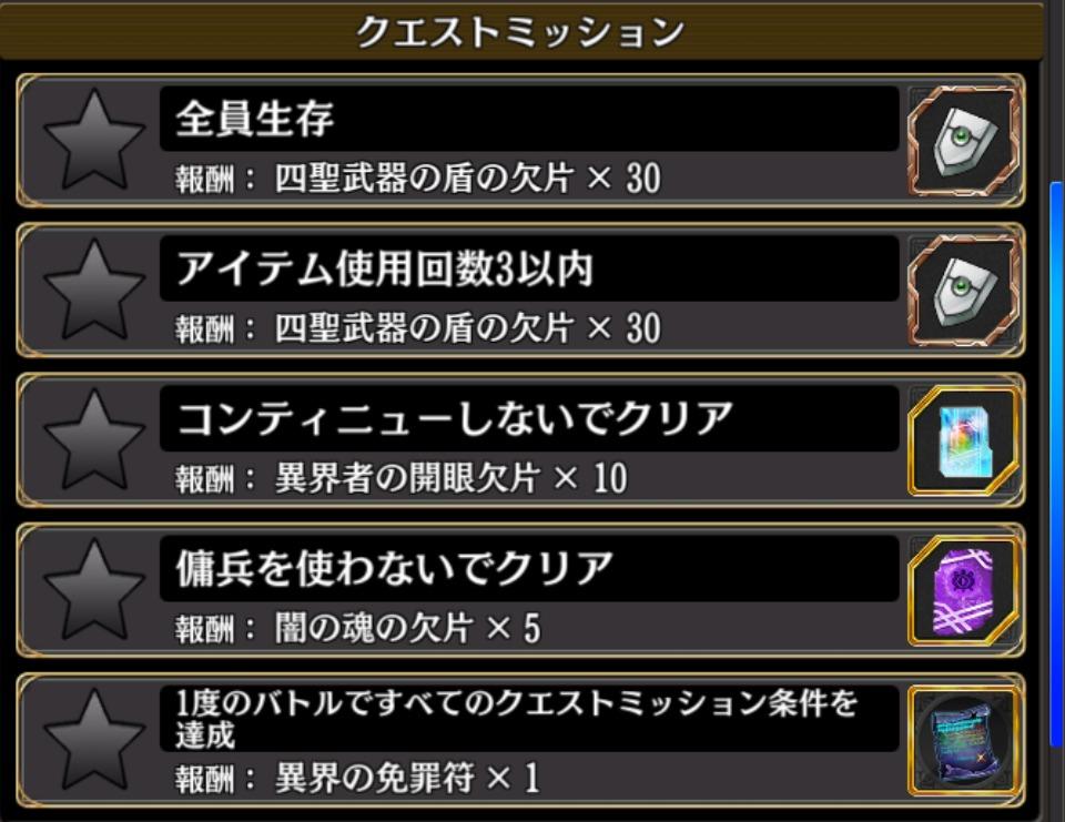 盾の勇者コラボ EX1  ミッションクエスト情報