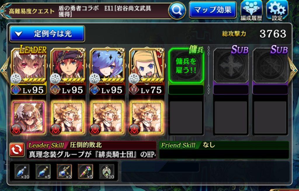 盾の勇者コラボ EX1 編成