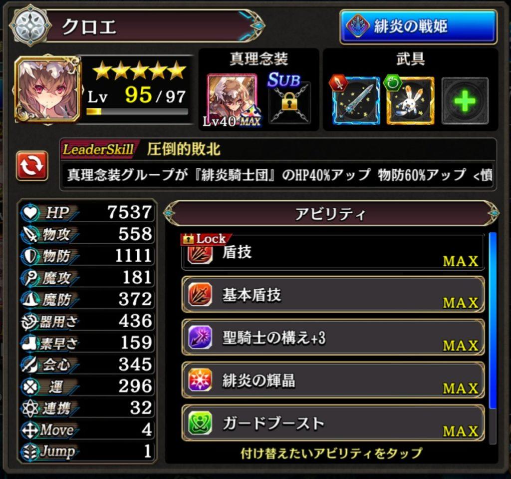 盾の勇者コラボ EX1 編成 クロエ