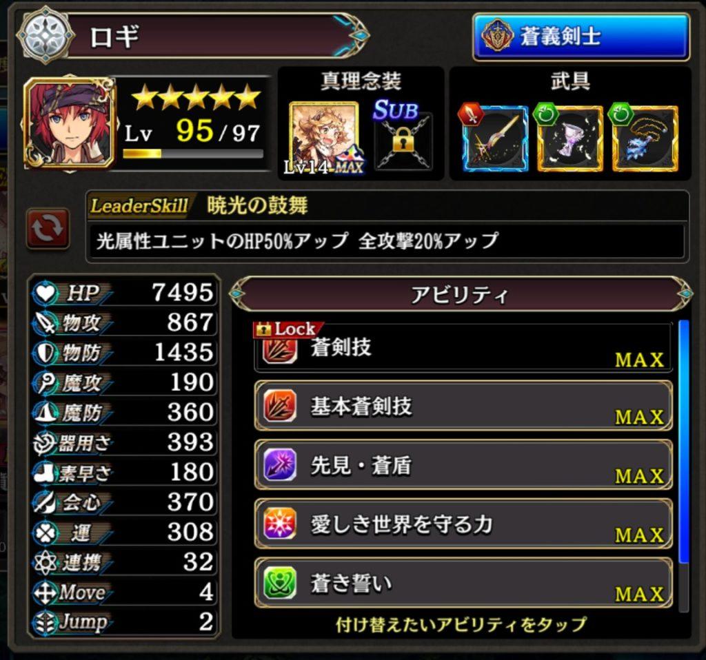 盾の勇者コラボ EX1 編成 ロギ