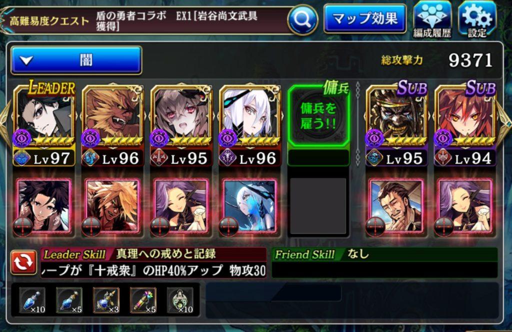 盾の勇者コラボ EX1 編成 闇パ