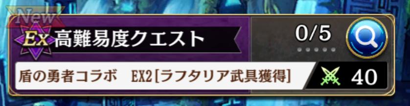 盾の勇者 EX2