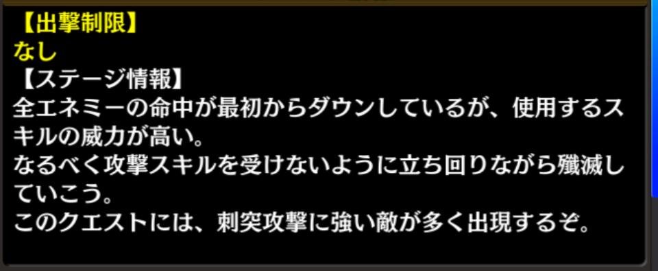 盾の勇者 EX2 クエスト情報