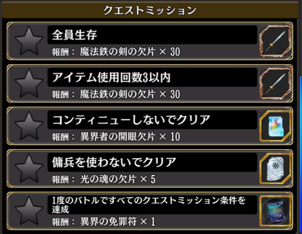 盾の勇者 EX2 ミッション