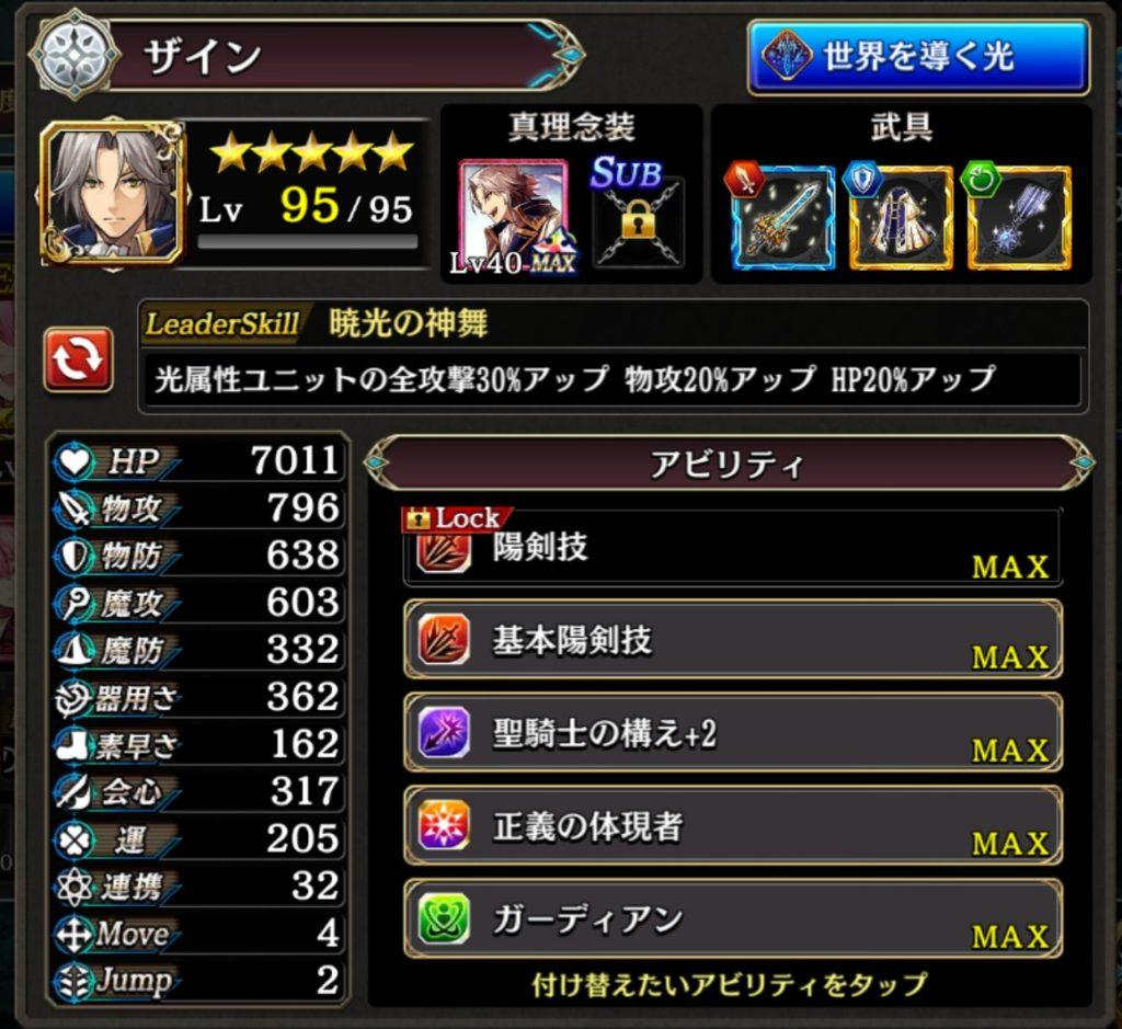 盾の勇者 EX2 ザイン
