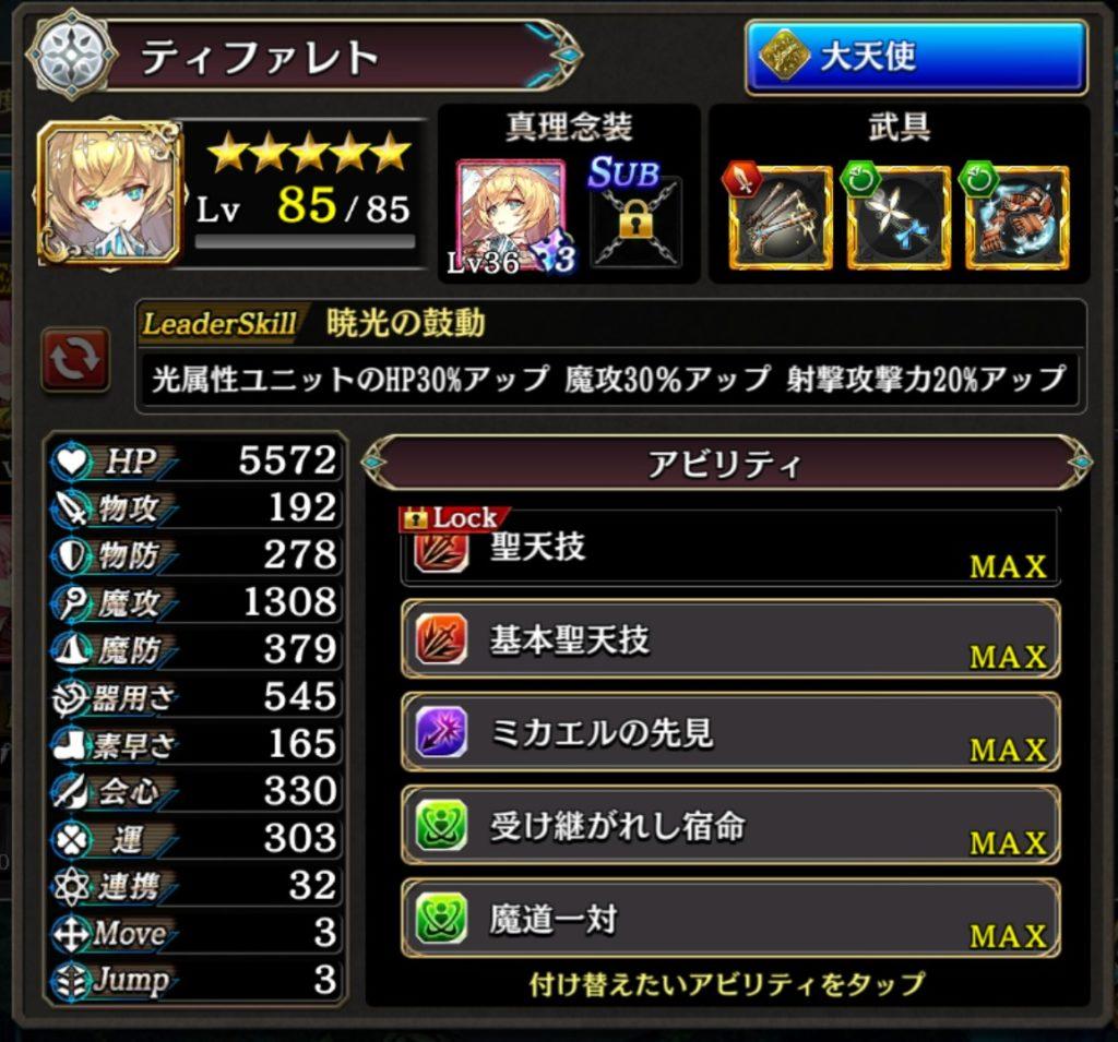 盾の勇者 EX2 ティファレト