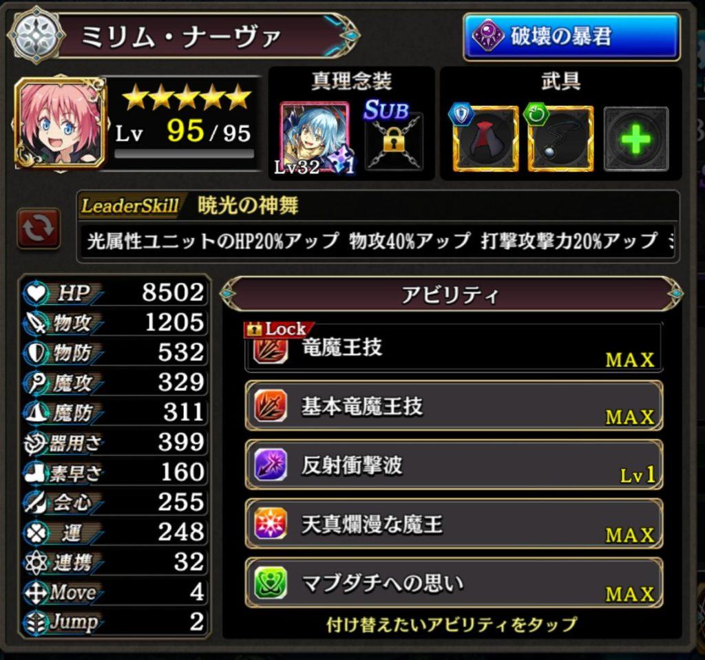 盾の勇者 EX2 ミリム