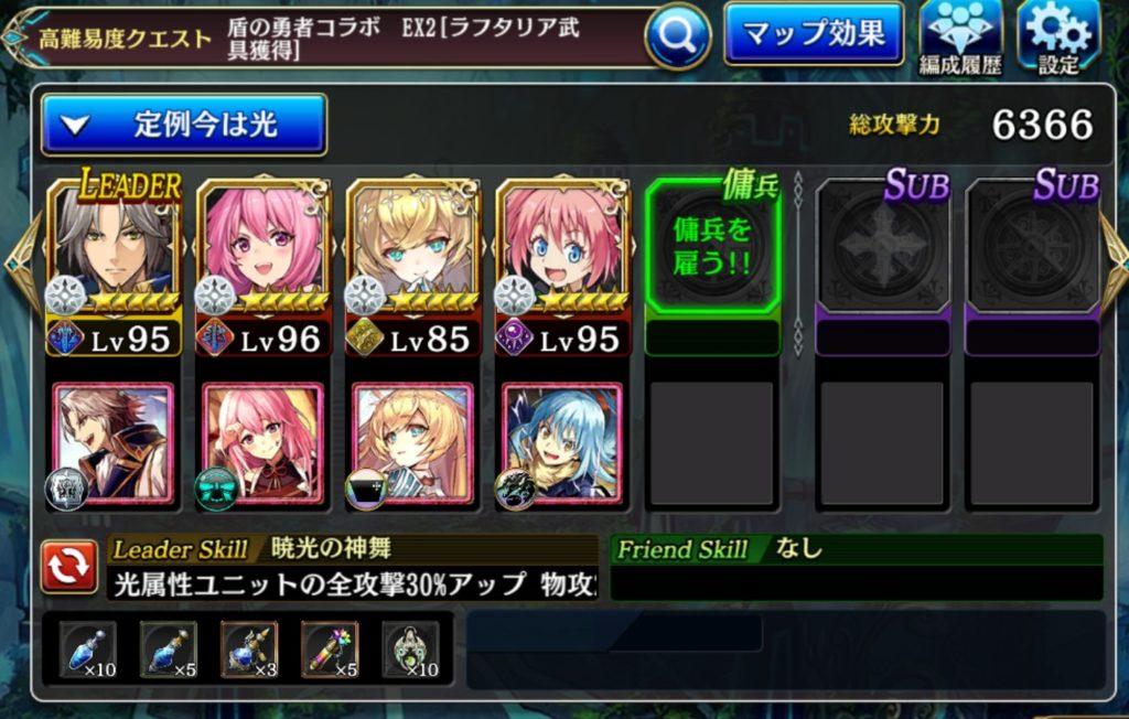 盾の勇者 EX2 編成