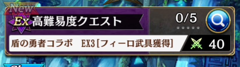 盾の勇者 EX3