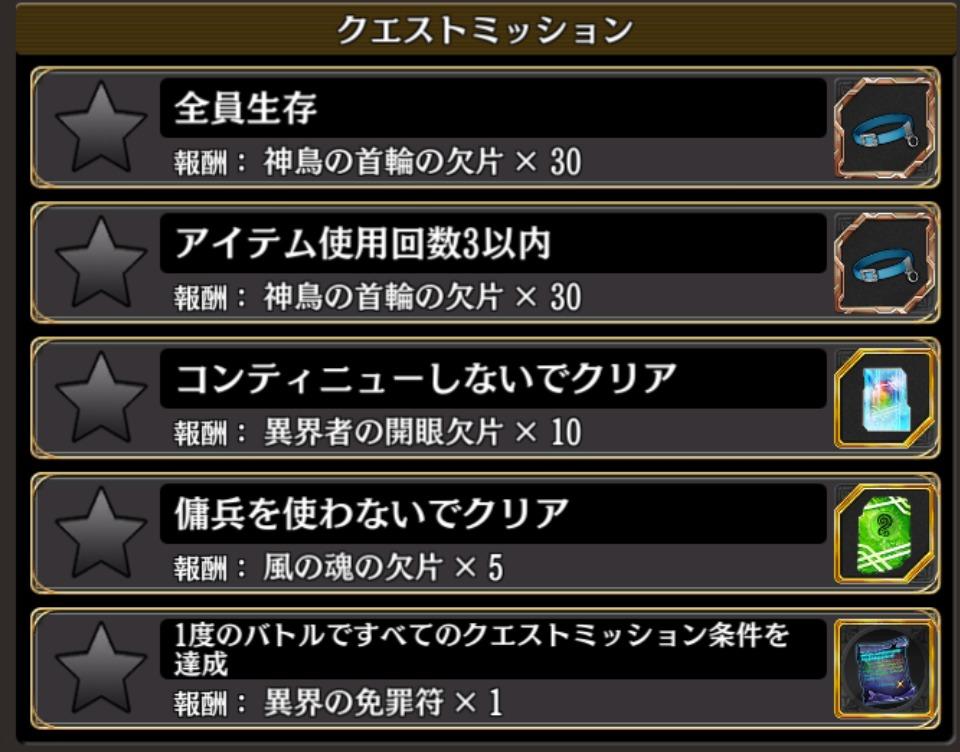 盾の勇者 EX3 ミッション