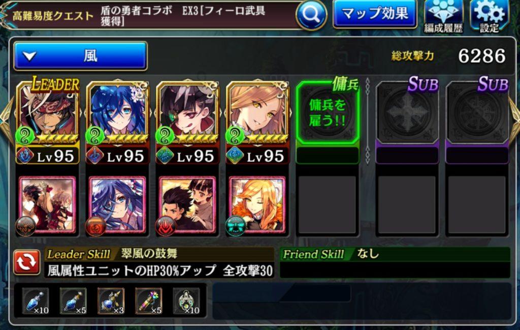 盾の勇者 EX3 編成