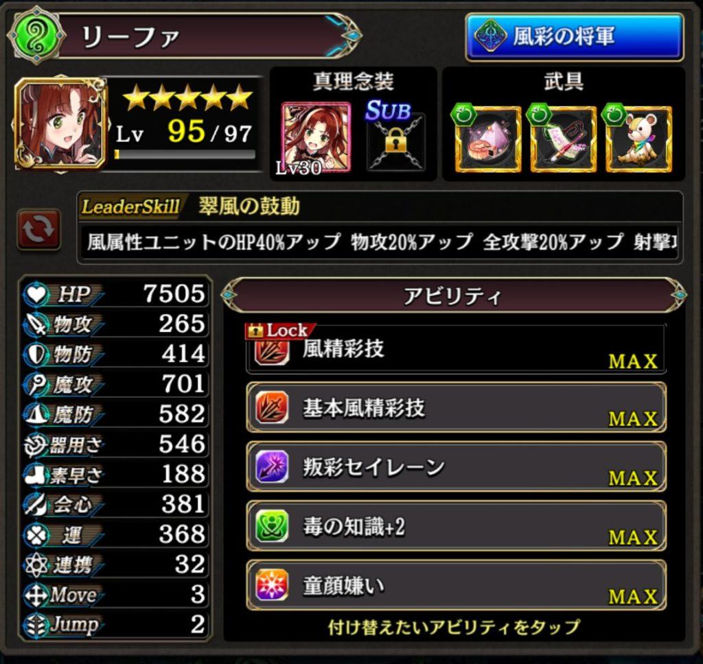 盾の勇者 EX3 編成 リーファ