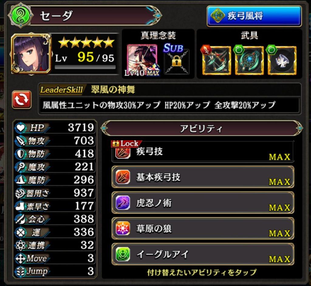 盾の勇者 EX3 編成 セーダ