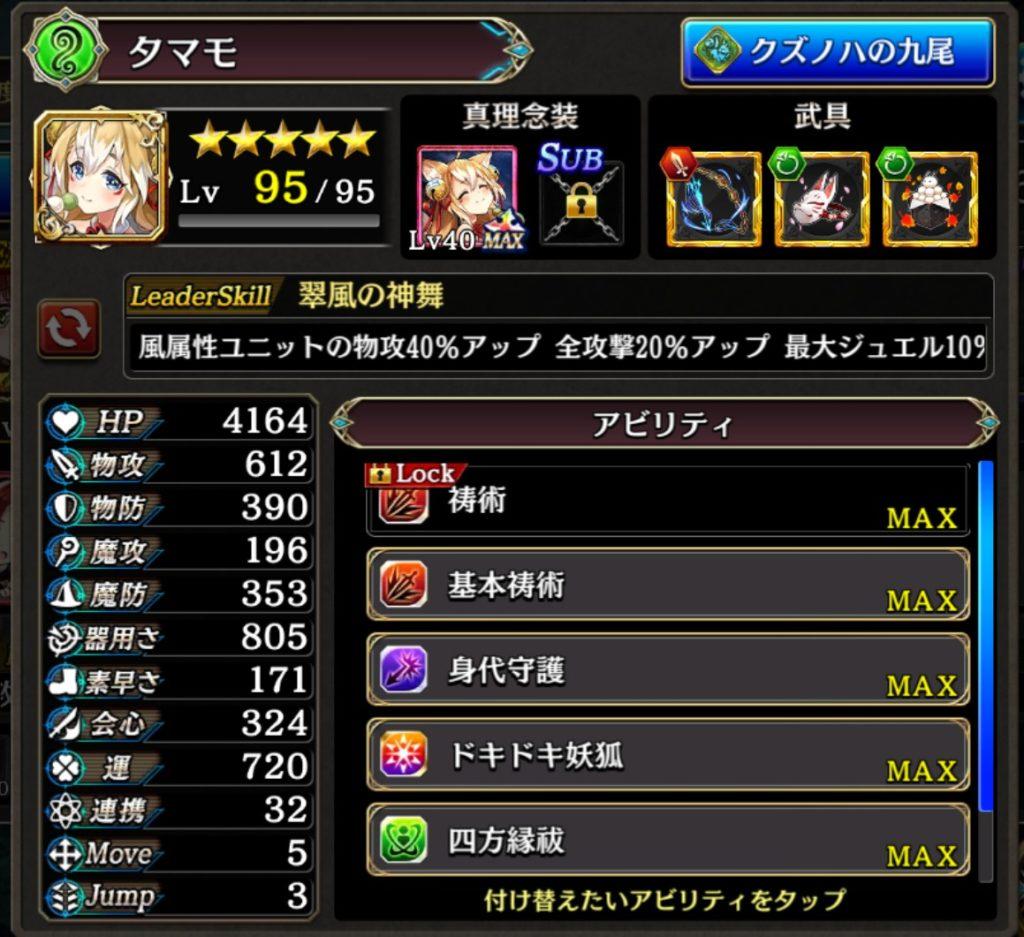 盾の勇者 EX3 編成 タマモ