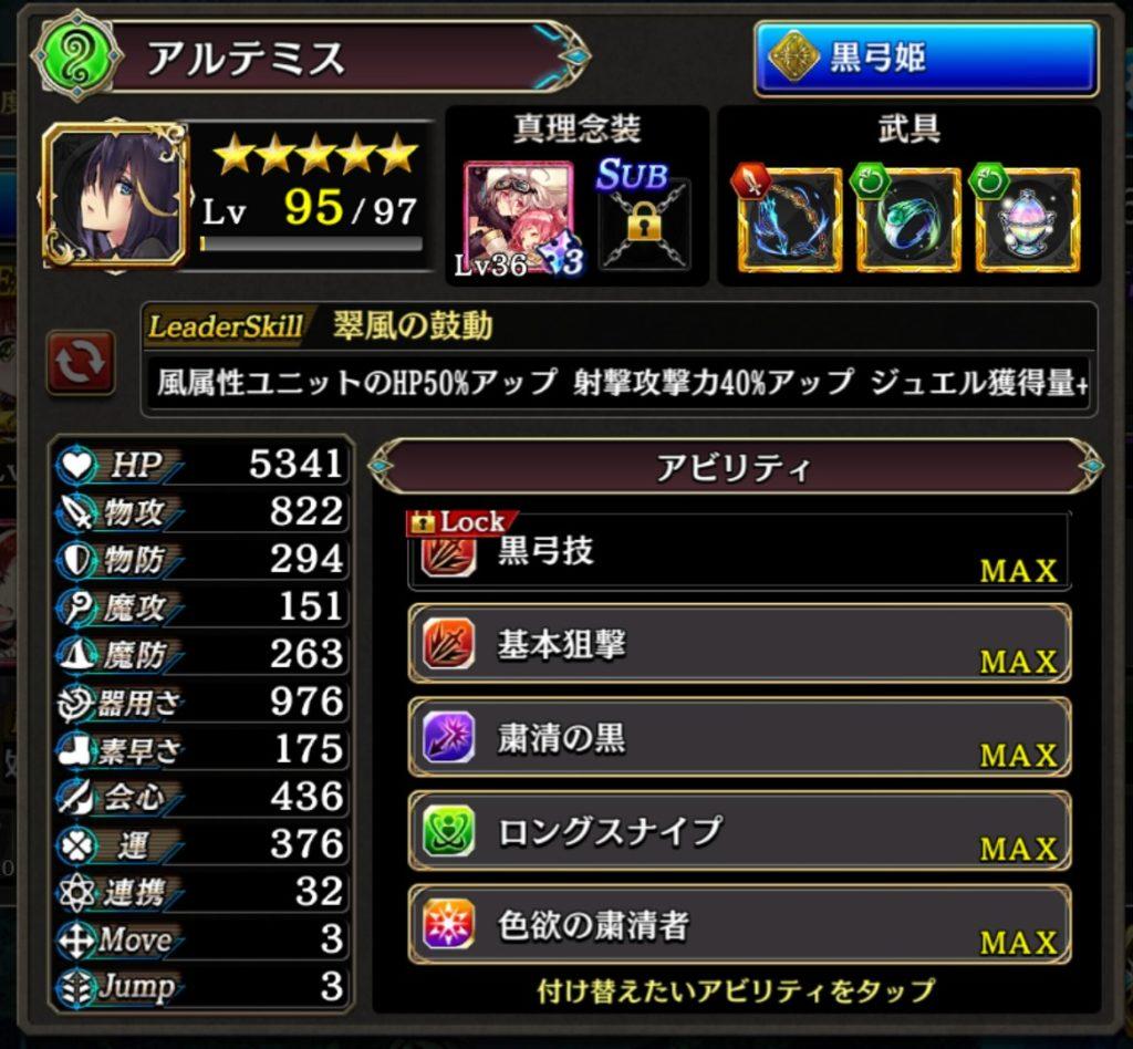盾の勇者 EX3 編成 黒アルテミス