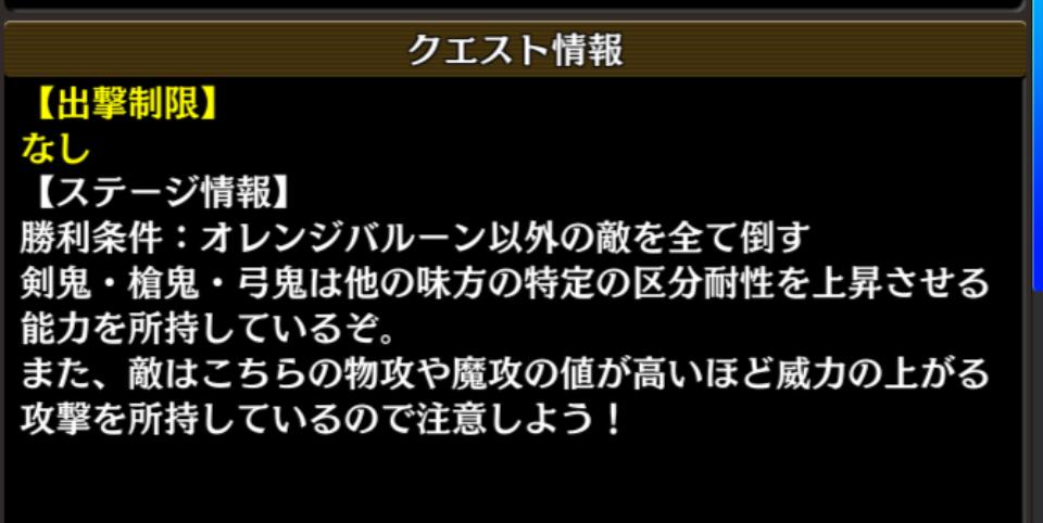 盾の勇者 EX1極 クエスト情報