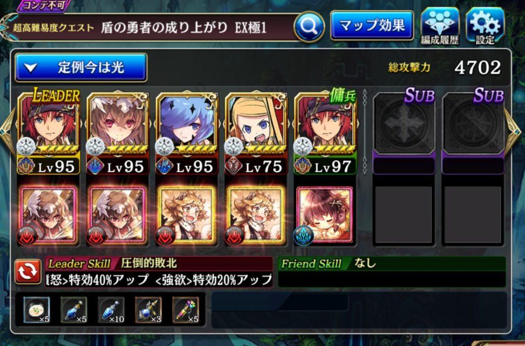 盾の勇者 EX1極 編成