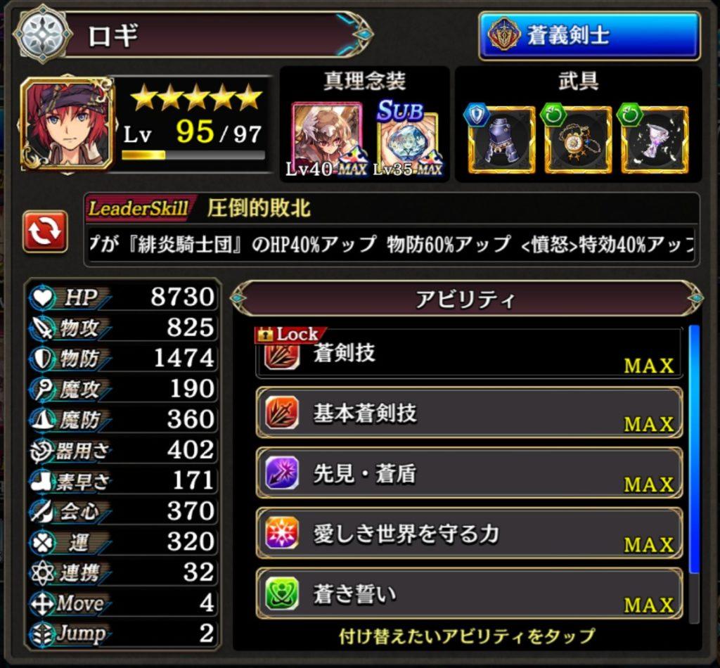 盾の勇者 EX1極 編成 ロギ