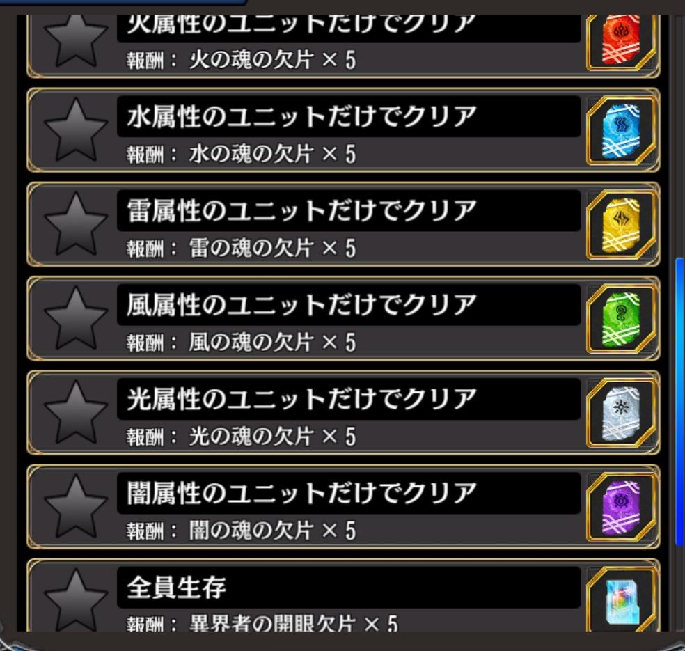盾の勇者 EX2 ミッション情報