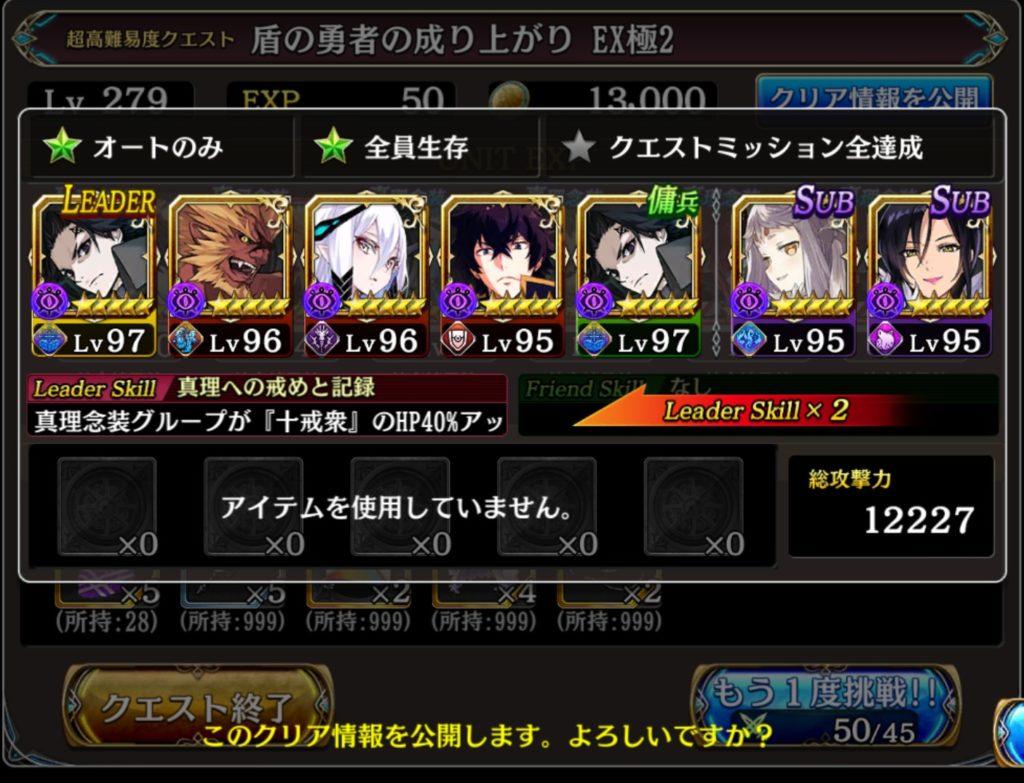 盾の勇者 EX2極 クリア 闇パ