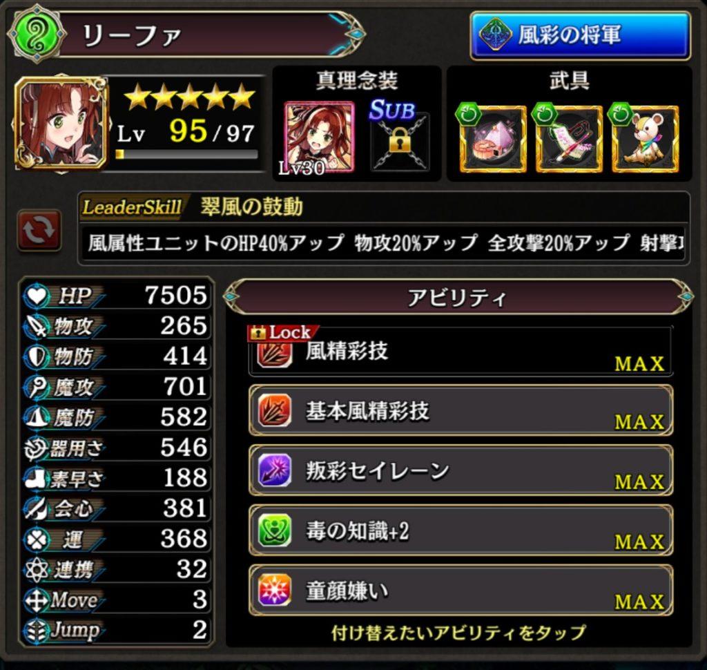 盾の勇者 EX2極 編成 リーファ