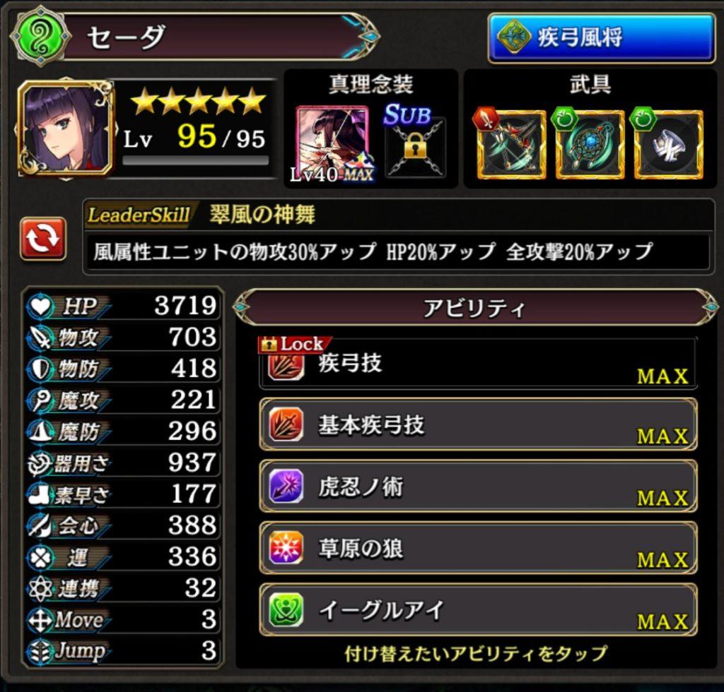 盾の勇者 EX2極 編成 セーダ