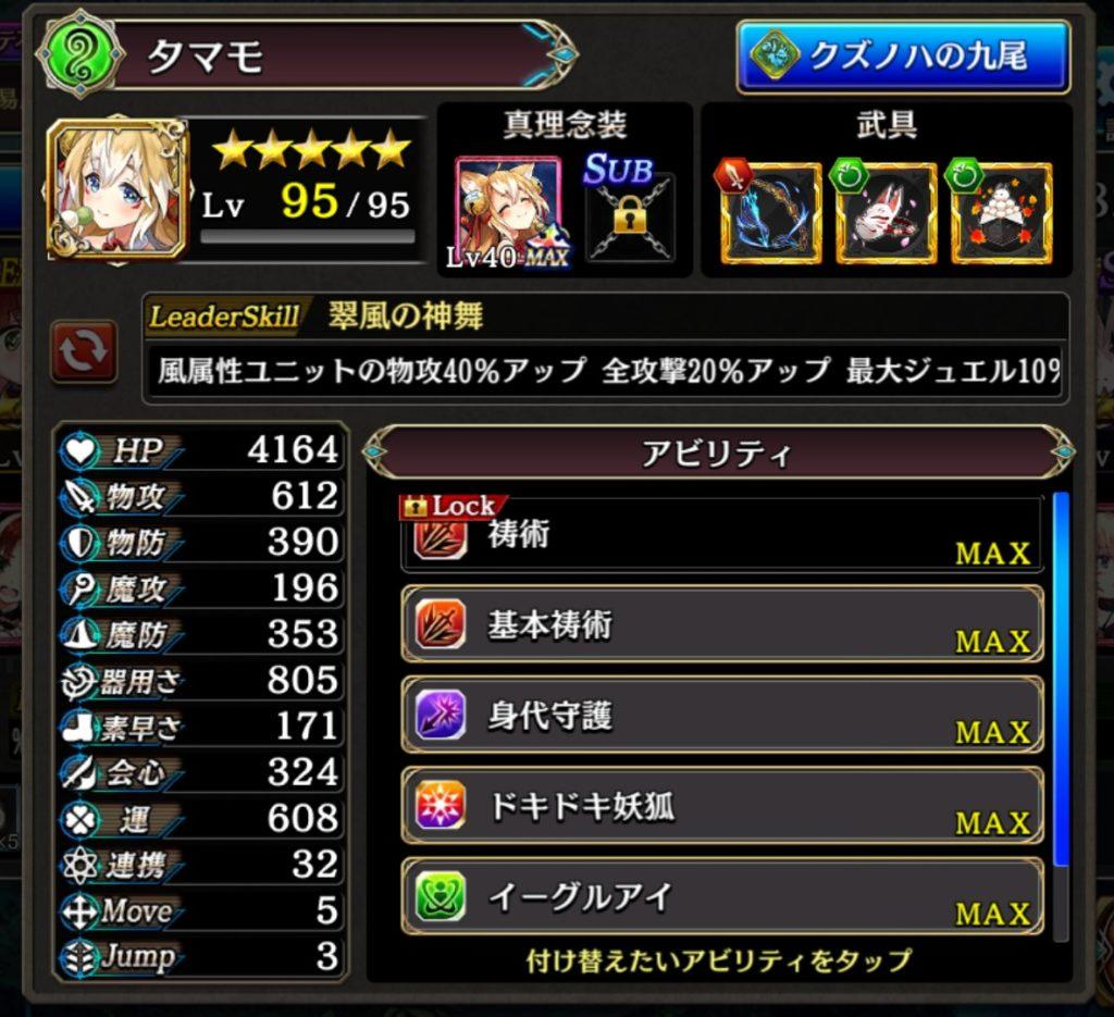 盾の勇者 EX2極 編成 タマモ