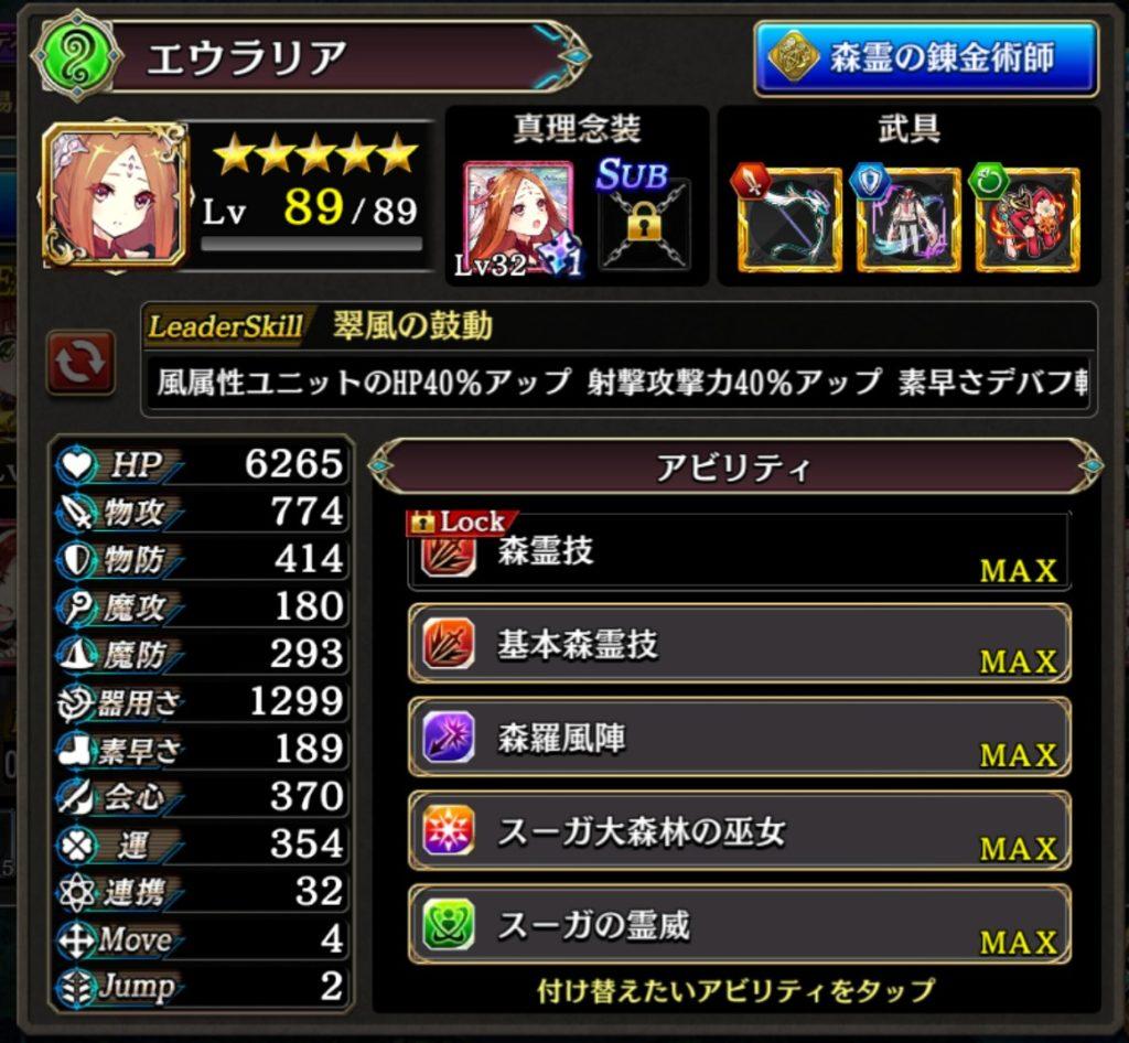 盾の勇者 EX2極 編成 エウラリア