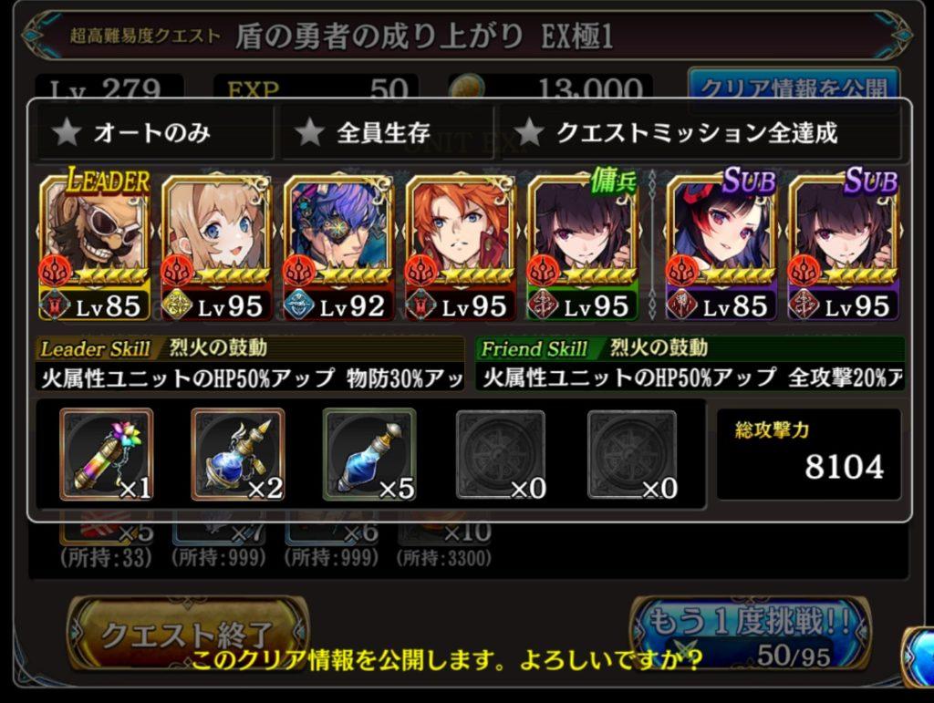 盾の勇者 EX1極 火編成