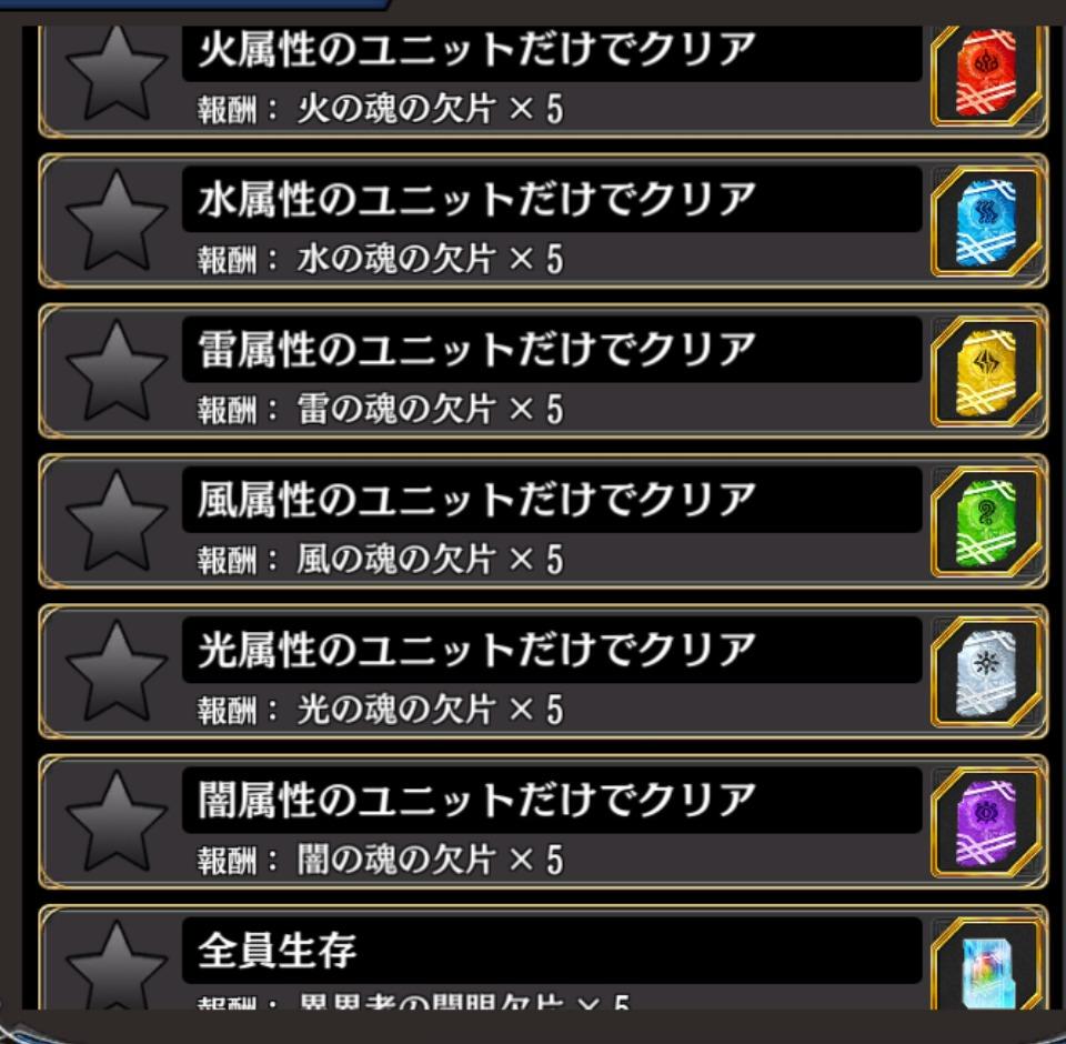 盾の勇者 EX3極 ミッション