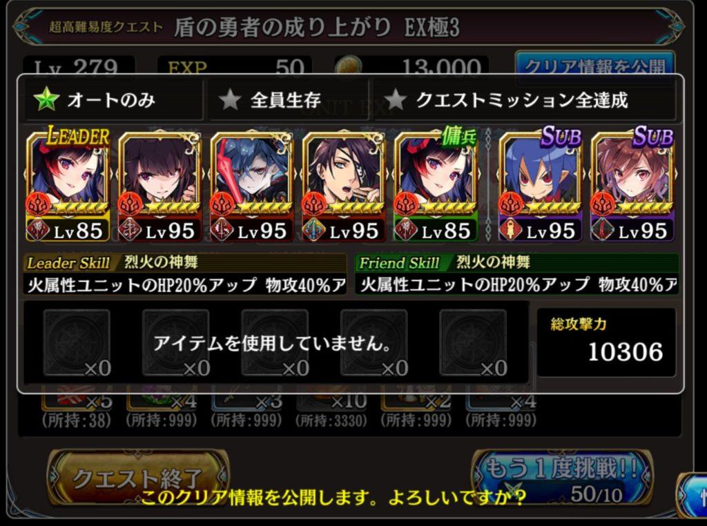 盾の勇者 EX3極 火