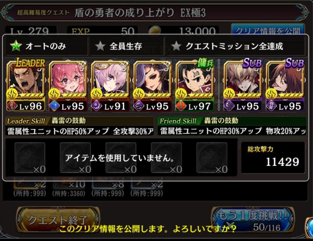 盾の勇者 EX3極 雷