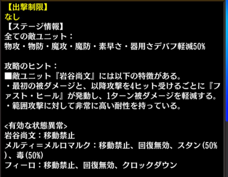 ランクアップクエスト 盾の勇者 Lv1~5 情報