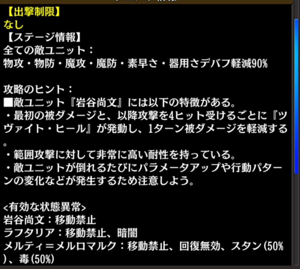 ランクアップクエスト 盾の勇者 Lv11~15 情報