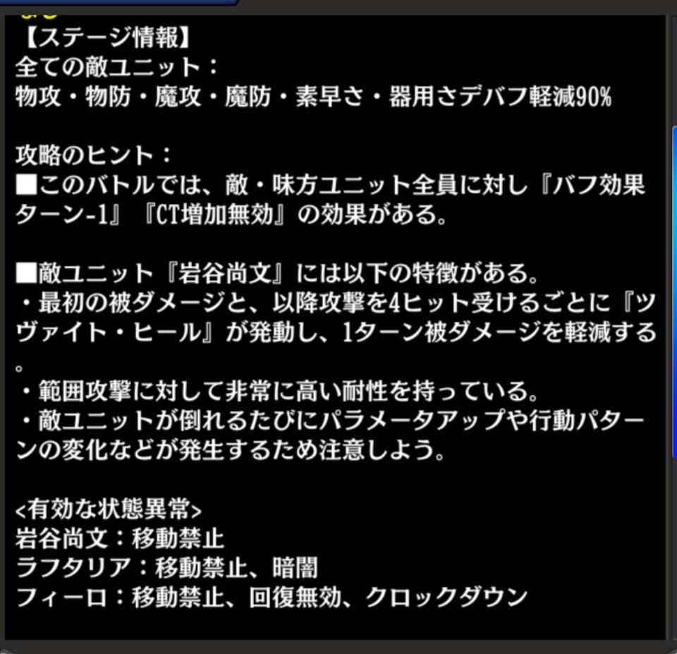 ランクアップクエスト 盾の勇者 lv16~情報